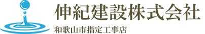 伸紀建設株式会社